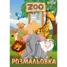 "Розмальовка А4 ""Zoo"""