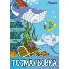 """Розмальовка А4 """"Підводний світ"""" 742592"""